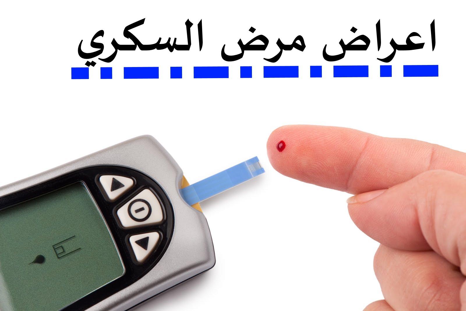 اعراض مرض السكر عند الرجال والنساء والاطفال و مضاعفاته و كيفية الوقاية منه