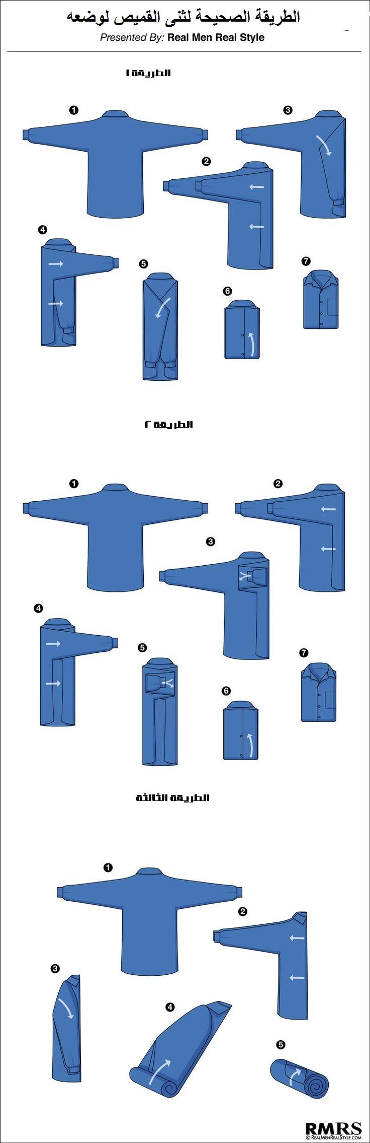 طريقة ثنى القميص